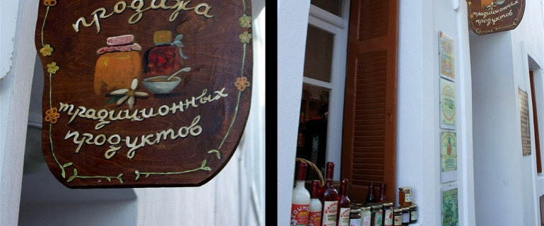 Local Products and Specialities